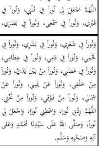 Du'a Noor